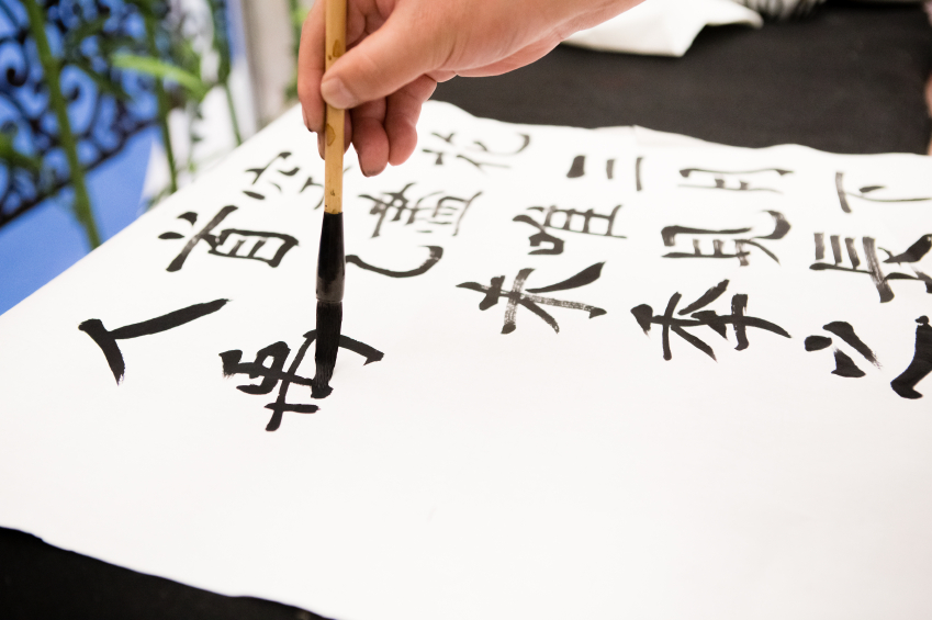 chinese writing art Watch the art of chinese calligraphy writing - done by a true master.